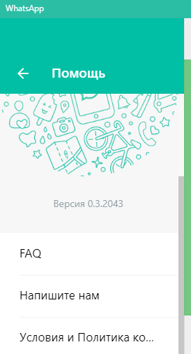 Помощь в WhatsApp WEB