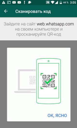 QR-код для WEB версии WhatsApp