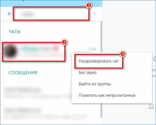 Разархивирование чата в WhatsApp на компьютере