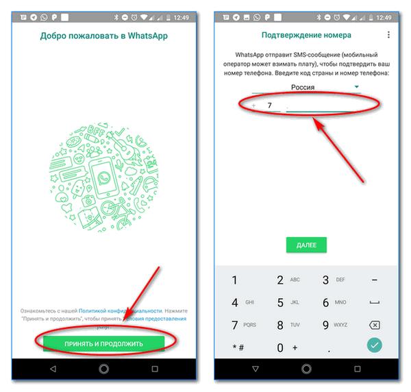 Регистрация в WhatsApp через смартфон шаг первый