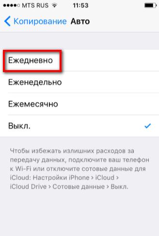Режим копирования в WhatsApp на iPhone