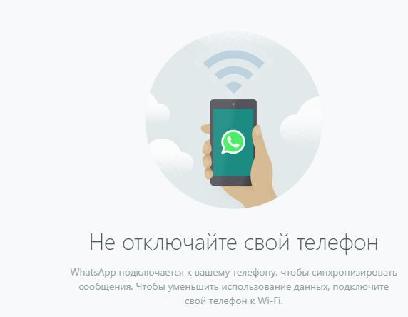 Синхронизация с WEB версией WhatsApp