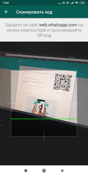 Сканирование кода на смартфоне