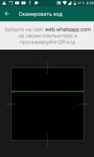 Сканирование штрих-кода в WEB версии WhatsApp