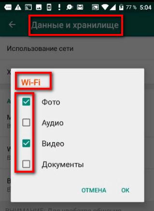 Сохранение файлов в WhatsApp
