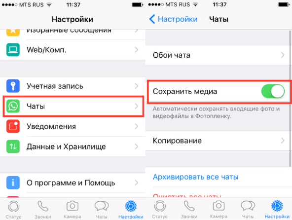Сохранение медиа на iPhone в WhatsApp