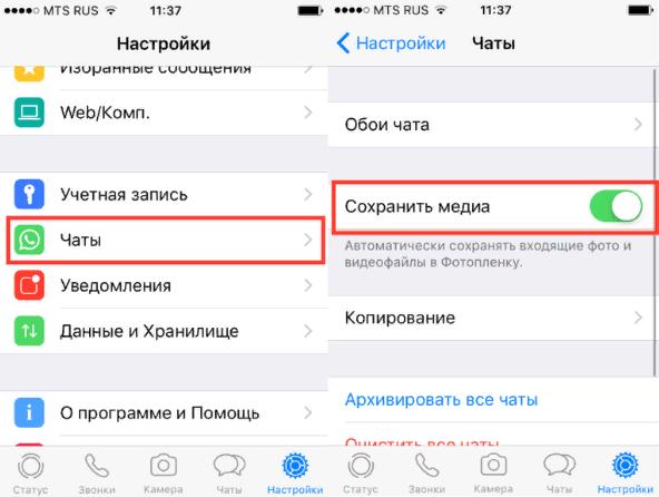 Сохранение медиа на iPhone в WhatsApp