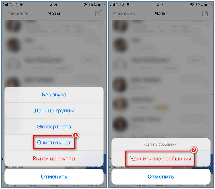 Удаление чата в WhatsApp на iPhone