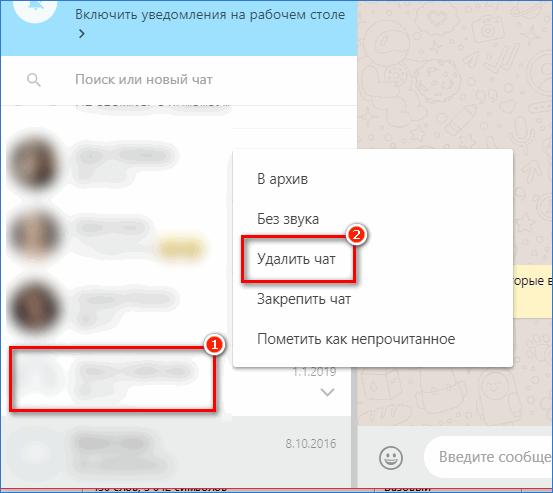 Удаление чата в WhatsApp на компьютере