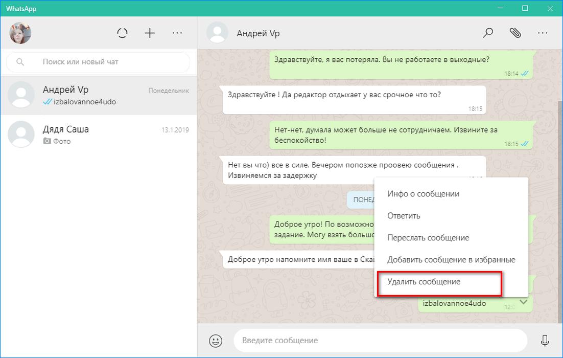 Удаление сообщения на компьютере