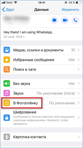 Управление автозагрузкой фотографий контакта в WhatsApp на iPhone