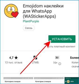 Установить приложение со стекерами