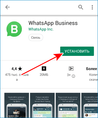 Установить WhatsApp Business