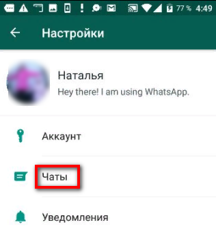 Вход в чаты WhatsApp
