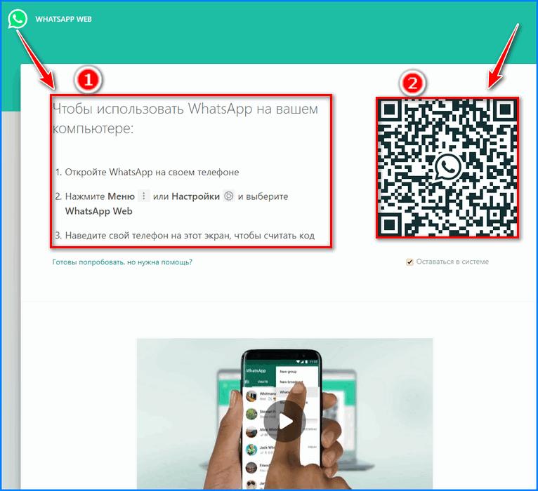 Вход в онлайн-версию мессенджера
