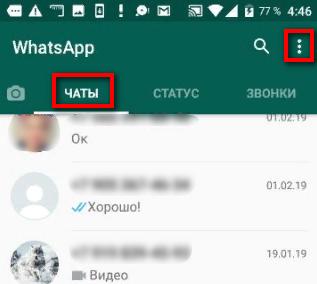 Вход в резервное копирование WhatsApp