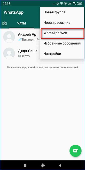 Вход в ватсап веб