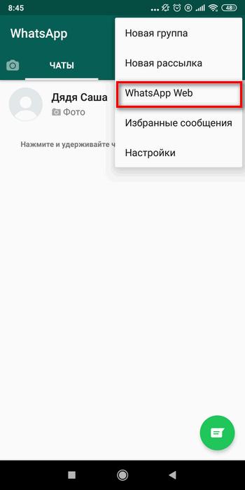 Вход в веб-версию ватсап