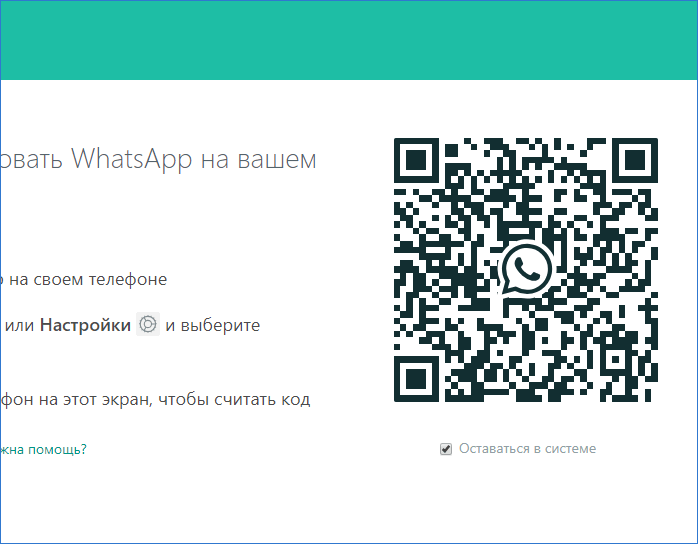 Вход в WhatsApp на компьютере