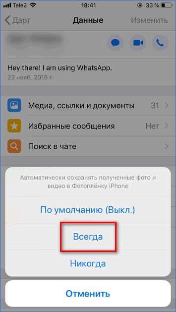 Включение автозагрузки фотографий контакта в WhatsApp на iPhone