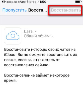 Восстановление чатов WhatsApp на iPhone