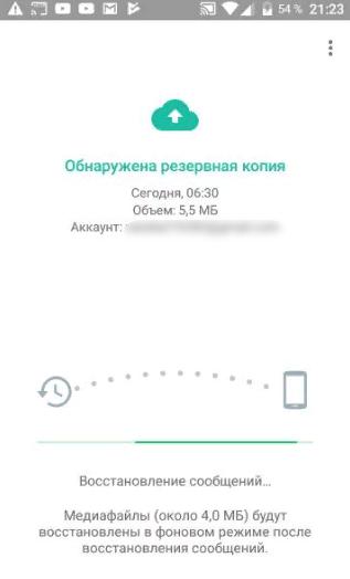 Восстановление файлов с Google диска в WhatsApp