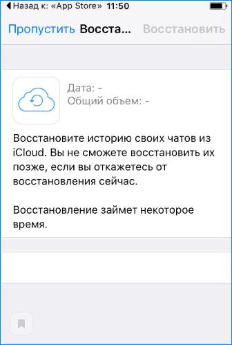 Восстановление фото в iPhone WhatsApp