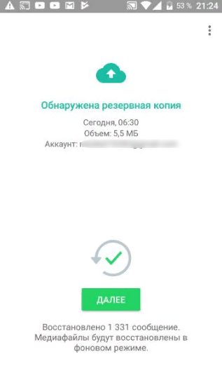 Восстановление медиафайлов с Google диска в WhatsApp