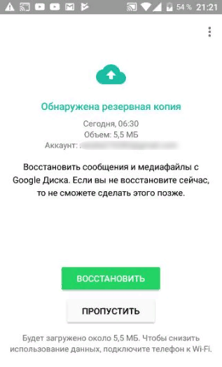 Восстановление с Google диска в WhatsApp