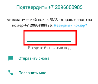 Ввести код для WhatsApp Business