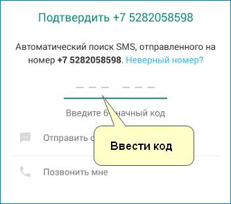 Ввести код подтверждения