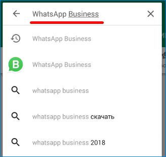 Ввести в поиске WhatsApp Business