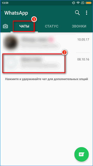 Выбор чата в WhatsApp на Android