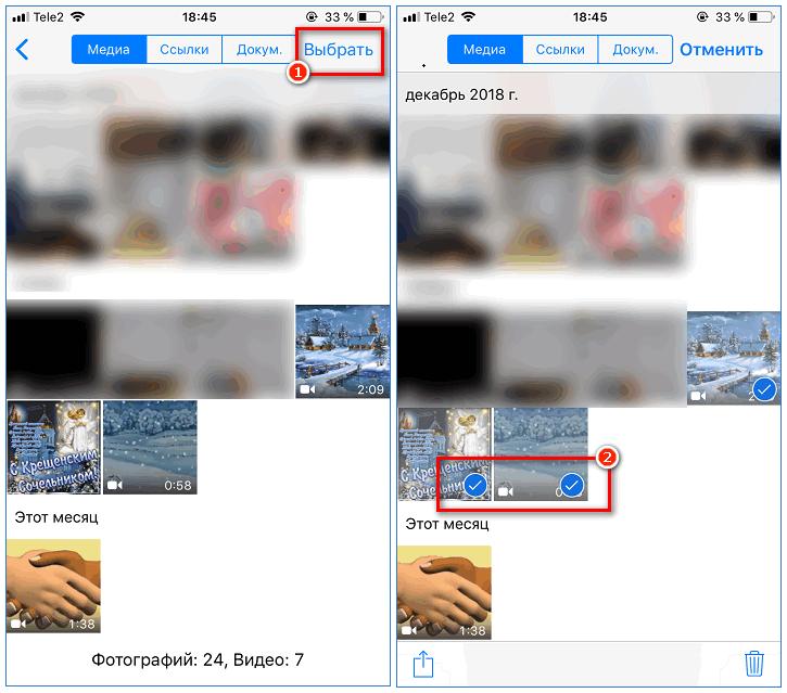 Выбор изображений контакта в WhatsApp на iPhone