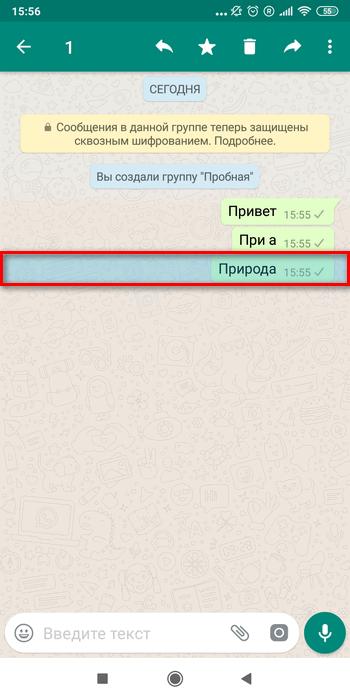 Выбор сообщения из группы