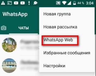 Выбор WEB версии WhatsApp
