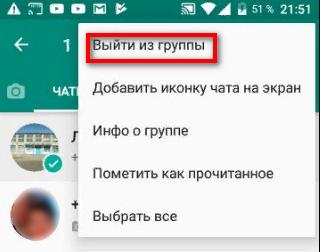 Выход из группы WhatsApp