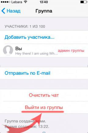 Выйти из группы в WhatsApp на iPhone