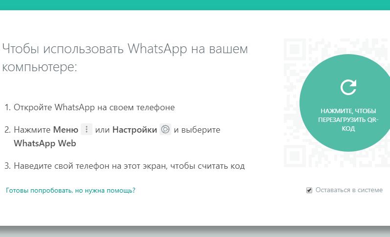 WEB версия WhatsApp