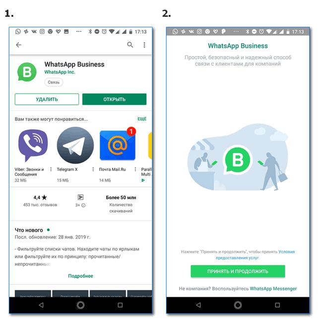 WhatsApp Business - установка на Android