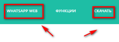 WhatsApp WEB онлайн