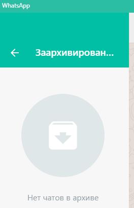 Заархивированные чаты в WEB версии WhatsApp