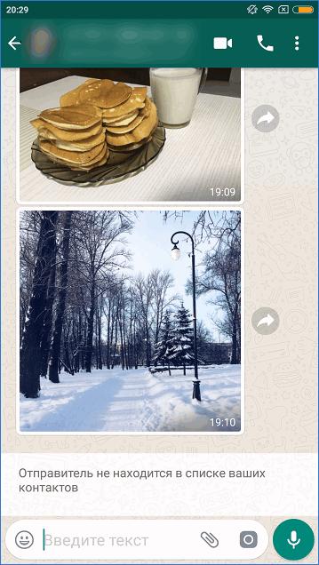 Загруженные изображения из WhatsApp в память Android